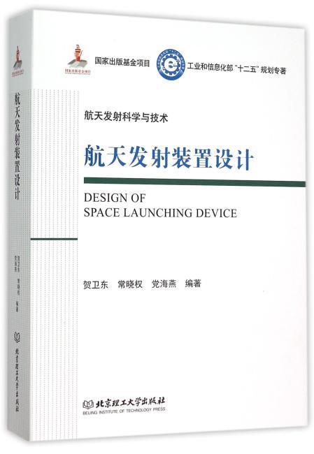 航天发射装置设计
