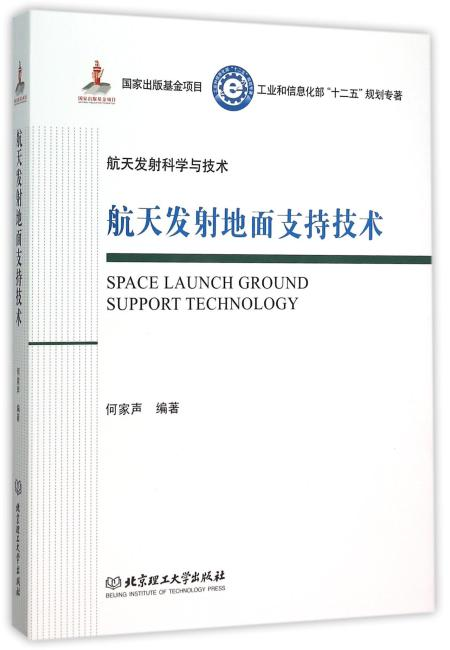 航天发射地面支持技术