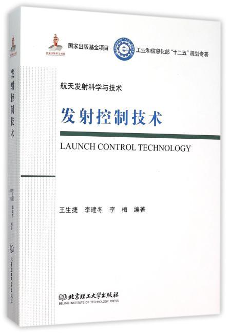 发射控制技术