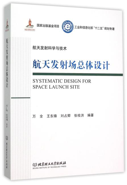 航天发射场总体设计