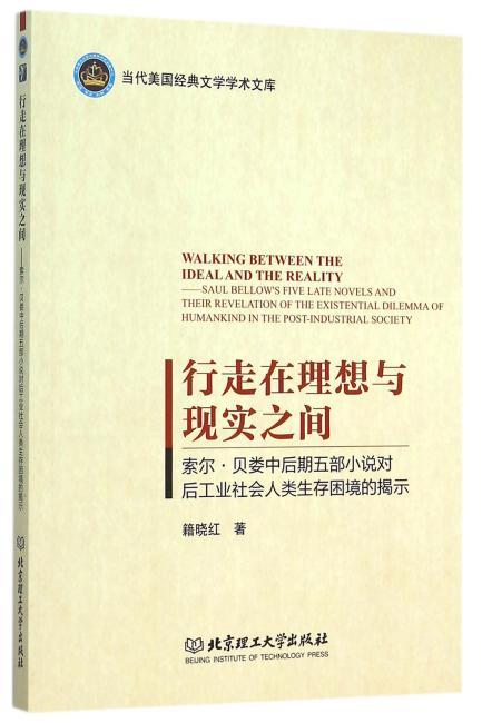 行走在理想与现实之间——索尔·贝娄中后期五部小说对后工业社会人类生存困境的揭示