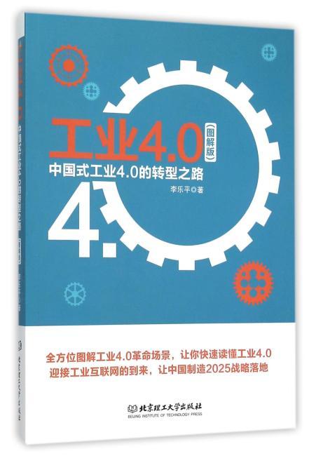 工业4.0:中国式工业 4.0 的转型之路