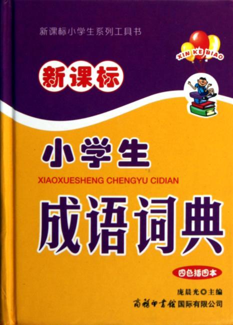 新课标小学生系列工具书:新课标小学生成语词典(四色插图本)