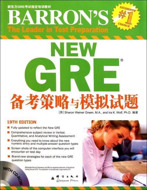 新东方GRE考试指定培训教材:GRE备考策略与模拟试题(附光盘)