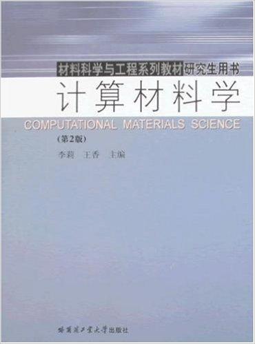 材料科学与工程系列教材研究生用书?计算材料学(第2版)
