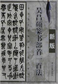 吴昌硕篆书部首一百法(新版)