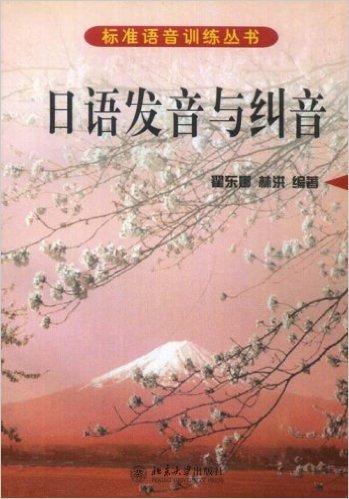 标准语音训练丛书?日语发音与纠音