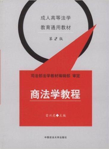成人高等法学教育主干课程教材?商法学教程(第2版)