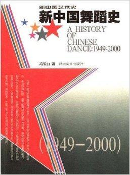 新中国舞蹈史(1949-2000)