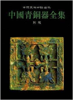 中国青铜器全集:铜镜