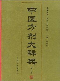 中医方剂大辞典2