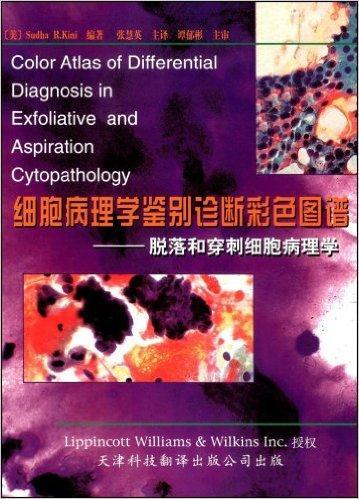 细胞病理学鉴别诊断彩色图谱:脱落和穿刺细胞病理学