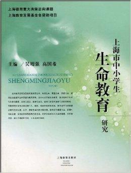 上海市中小学生生命教育研究