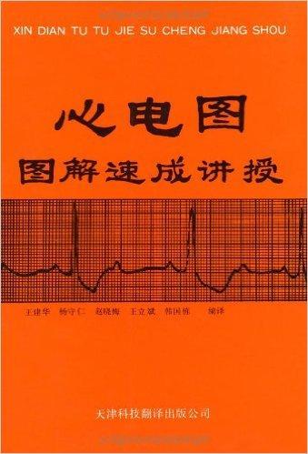 心电图图解速成讲授