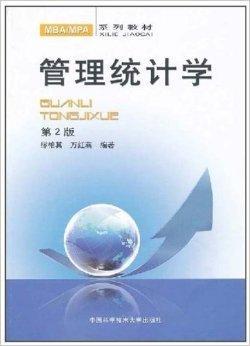 管理统计学(第2版)