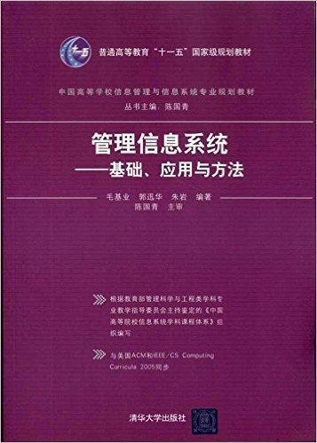 管理信息系统:基础、应用与方法