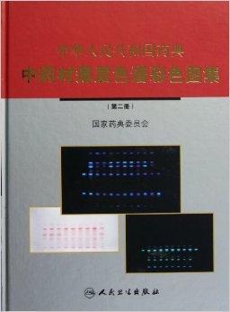 中华人民共和国药典中药材薄层色谱彩色图集(第2册)