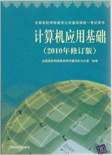 计算机应用基础:2010年修订版