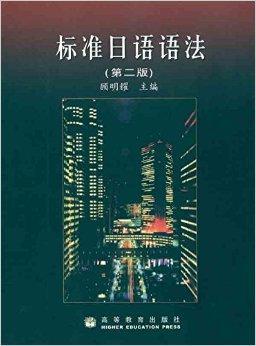 标准日语语法(第2版)