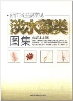 浙江省主要常见淡水藻类图集(饮用水水源)》 浙江省主要常见淡水藻类图集(饮用水水源)