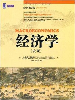 经济学(宏观)(全新第3版)