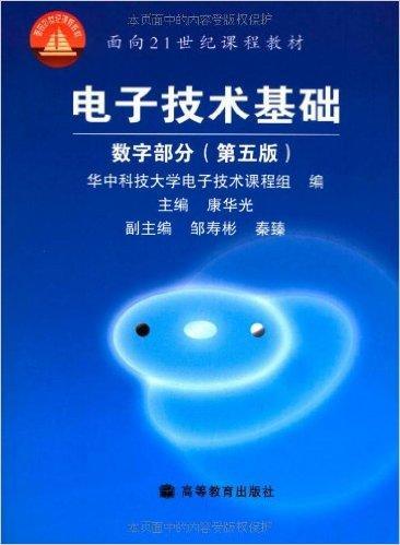 电子技术基础(数字部分)(第5版)