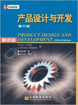产品设计与开发(第3版)(翻译版)