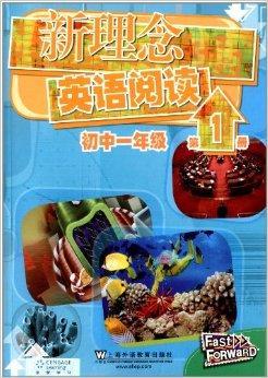 新理念英语阅读(初1年级)(第1册)