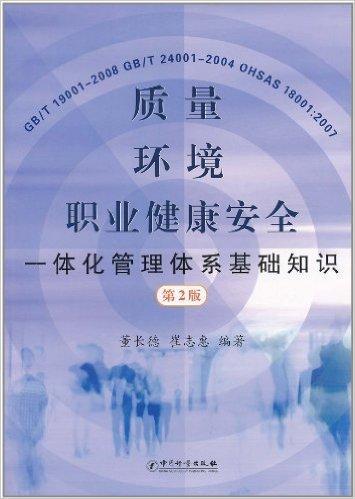 质量、环境、职业健康安全一体化管理体系基础知识(第2版)