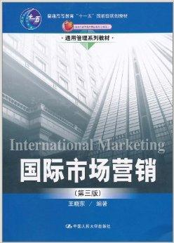 国际市场营销(第3版)
