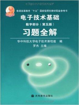 电子技术基础数字部分(第5版)习题全解