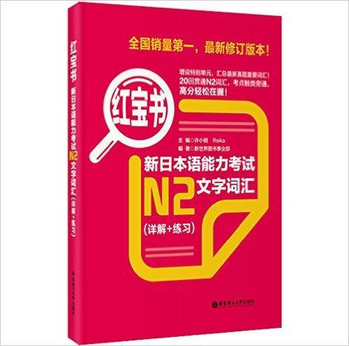 红宝书?新日本语能力考试N2文字词汇(详解+练习)