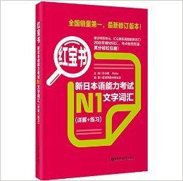 红宝书?新日本语能力考试N1文字词汇(详解+练习)