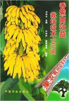 香蕉高效益栽培技术140问