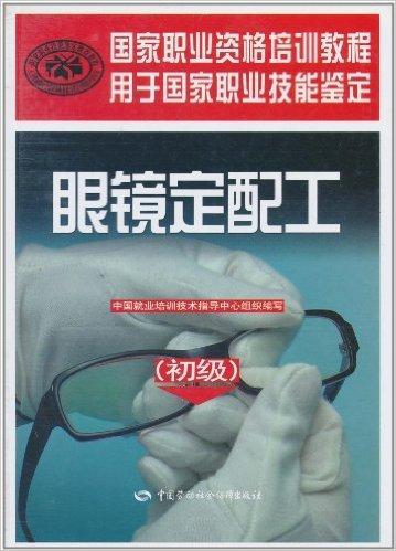 国家职业资格培训教程:眼镜定配工(初级)