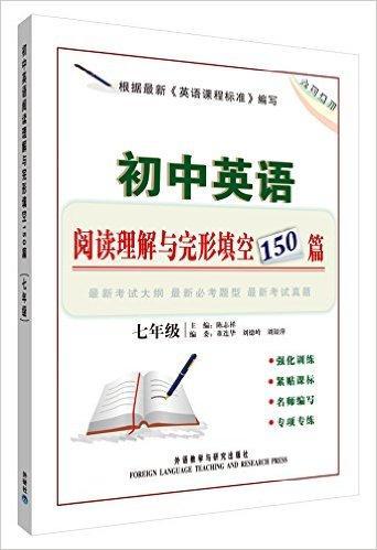初中英语阅读理解与完形填空150篇(7年级)(全国通用)