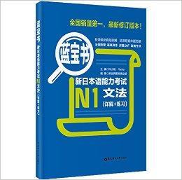 蓝宝书?新日本语能力考试N1文法(详解+练习)
