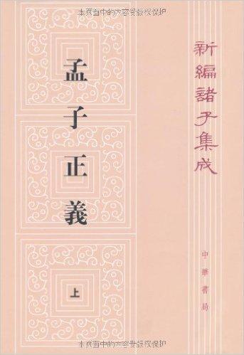 新编诸子集成:孟子正义(繁体竖排版)(套装上下册)