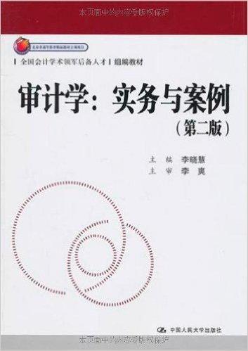 审计学:实务与案例(第2版)