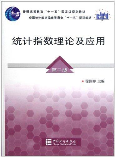 统计指数理论及应用(第2版)