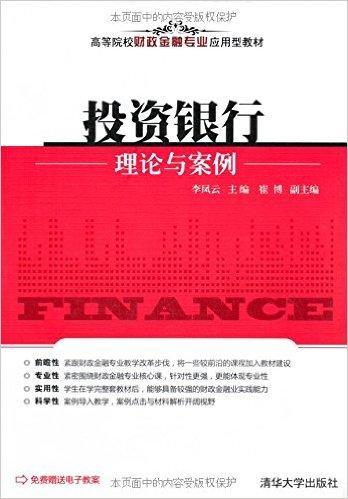 投资银行理论与案例