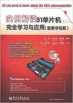 实例解读51单片机完全学习与应用(配教学视频)(附DVD光盘1张)