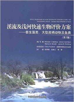 溪流及浅河快速生物评价方案:着生藻类大型底栖动物及鱼类(第2版)