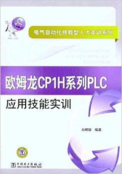 欧姆龙CP1H系列PLC应用技能实训