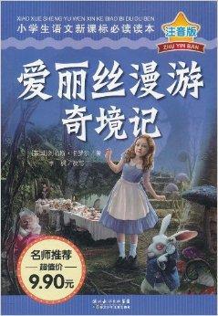 小学生语文新课标必读读本(注音版):爱丽丝漫游奇境记
