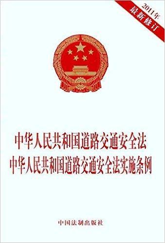 中华人民共和国道路交通安全法?中华人民共和国道路交通安全法实施条例(2011年最新修订)