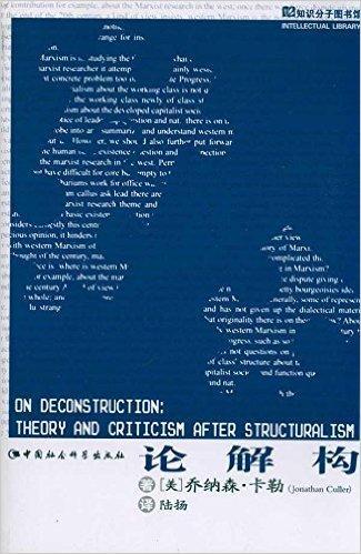 论解构:结构主义之后的理论与批评