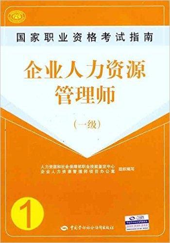 国家职业资格考试指南:企业人力资源管理师(1级)