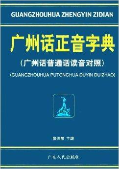 广州话正音字典:广州话普通话读音对照(修订版)