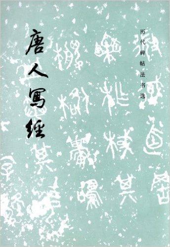 历代碑帖法书选:唐人写经》 历代碑帖法书选